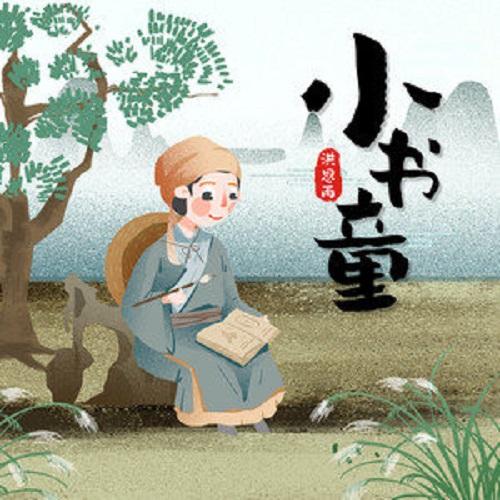 Xiao Shu Tong 小书童 A Little Boy Serving In A Scholar's Study Lyrics 歌詞 With Pinyin By Hong Si Yu 洪思雨