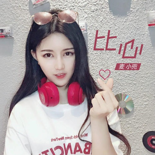 Xiao Ba Xi 小把戏 Trick Lyrics 歌詞 With Pinyin By Mai Xiao Dou 麦小兜 Mai Xiaodou