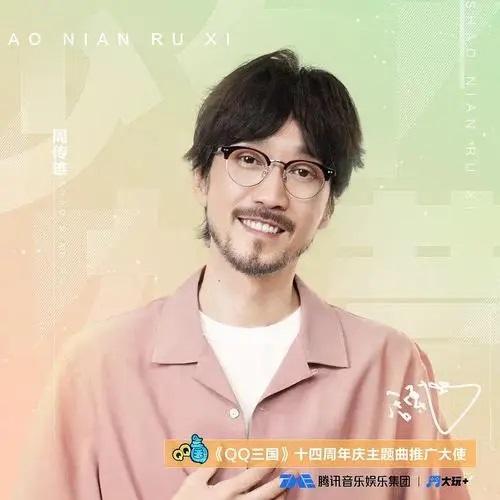 Shao Nian Ru Xi 少年如昔 Youth As Before Lyrics 歌詞 With Pinyin By Zhou Chuan Xiong 周传雄 Chou Chuan-huing