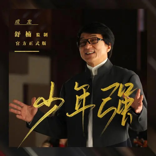 Shao Nian Qiang 少年强 Strong Youth Lyrics 歌詞 With Pinyin By Cheng Long 成龙 Jackie Chan
