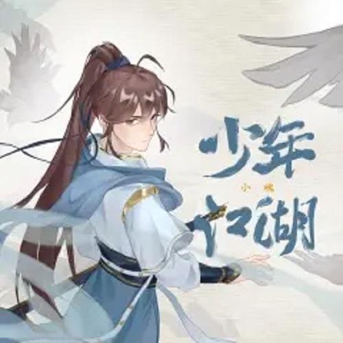 Shao Nian Jiang Hu 少年江湖 Young Jianghu Lyrics 歌詞 With Pinyin By Xiao Hun 小魂 Small Soul