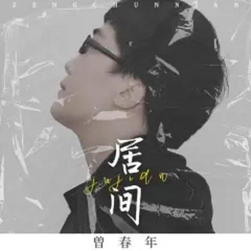 Ju Jian 居间 Intermediary Lyrics 歌詞 With Pinyin By Zeng Chun Nian 曾春年