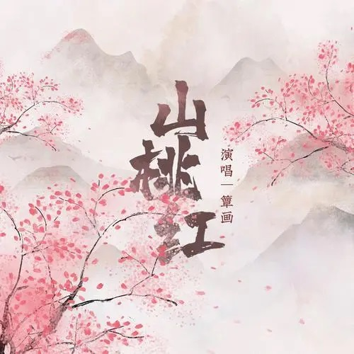 Shan Tao Hong 山桃红 Mountain Peach Red Lyrics 歌詞 With Pinyin By Dian Hua 簟画
