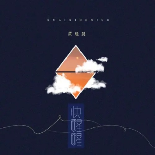 Shan He 山河 Mountains And Rivers Lyrics 歌詞 With Pinyin By Huang Chen Chen 黄晨晨