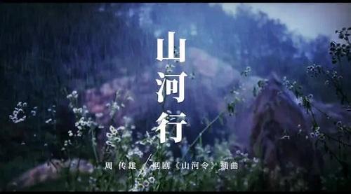 Shan He Xing 山河行 Walking Through The Mountain River Lyrics 歌詞 With Pinyin By Zhou Chuan Xiong 周传雄 Chou Chuan-huing