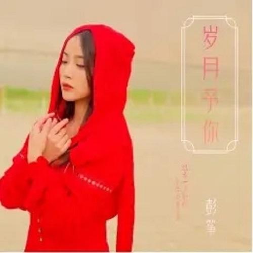Sui Yue Yu Ni 岁月予你 Years To You Lyrics 歌詞 With Pinyin By Peng Zheng 彭筝