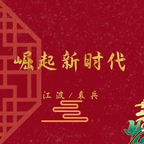 Jue Qi Xin Shi Dai 崛起新时代 Rising New Era Lyrics 歌詞 With Pinyin By Jiang Bo 江波