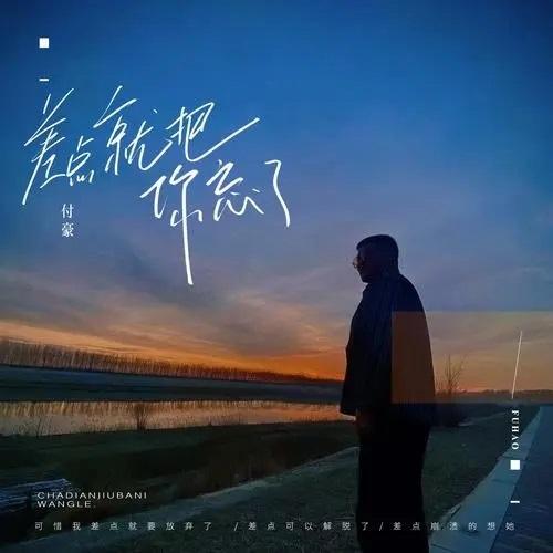 Cha Dian Jiu Ba Ni Wang Le 差点就把你忘了 I Almost Forgot You Lyrics 歌詞 With Pinyin By Fu Hao 付豪