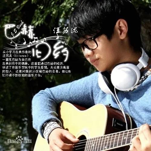 Ba He Jiu Yue 巴赫旧约 Bach Old Testament Lyrics 歌詞 With Pinyin By Wang Su Long 汪苏泷 Silence Wang