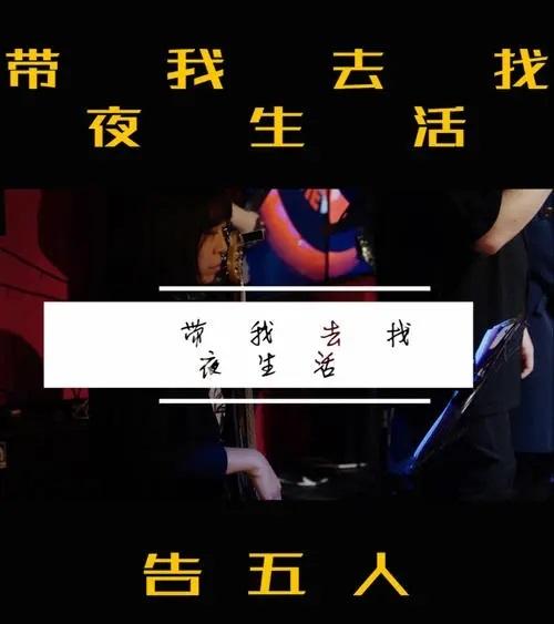 Dai Wo Qu Zhao Ye Sheng Huo 带我去找夜生活 Night Life.Take Us To The Night Lyrics 歌詞 With Pinyin By Gao Wu Ren 告五人 Accusefive