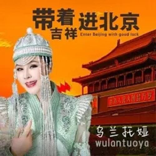 Dai Zhe Ji Xiang Jin Bei Jing 带着吉祥进北京 Bring Auspiciousness Into Beijing Lyrics 歌詞 With Pinyin By Wu Lan Tuo Ya 乌兰托娅