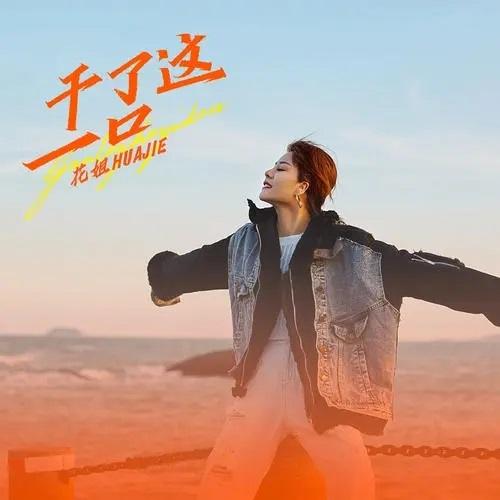 Gan Le Zhe Yi Kou 干了这一口 Drink This Lyrics 歌詞 With Pinyin By Hua Jie 花姐