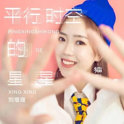 Ping Xing Shi Kong De Xing Xing 平行时空的星星 Stars Of Parallel Space-time Lyrics 歌詞 With Pinyin By Liu Zeng Tong 刘增瞳 Liu Zengtong