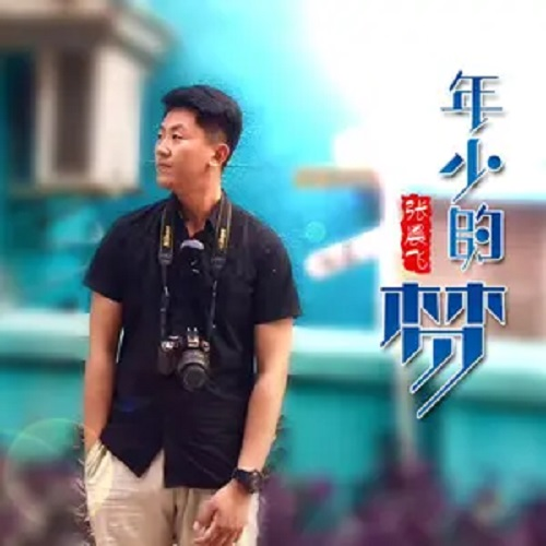 Nian Shao De Meng 年少的梦 Young Dream Lyrics 歌詞 With Pinyin By Han Lei 韩磊 Han Lei