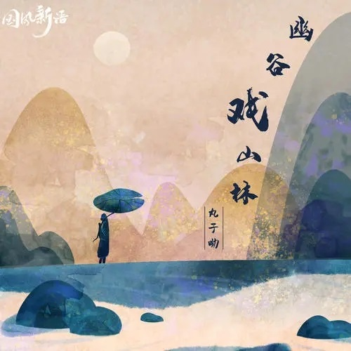 You Gu Xi Shan Lin 幽谷戏山林 A Deep And Secluded Valley Plays With Mountain Forest Lyrics 歌詞 With Pinyin By Wan Zi You 丸子呦