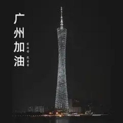 Guang Zhou Jia You 广州加油 Rooting For Guangzhou Lyrics 歌詞 With Pinyin By Meng Mian Ge 蒙面哥 Meng Mian Ge You Su Su 优素素