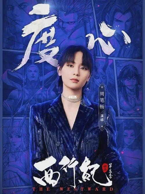 Du Xin 度心 Through Your Heart Lyrics 歌詞 With Pinyin By Zhou Bi Chang 周笔畅 Bibi Zhou