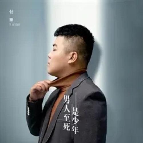 Kang Mang Bei Bei 康忙贝贝 Busy Beibei Lyrics 歌詞 With Pinyin By Fu Hao 付豪