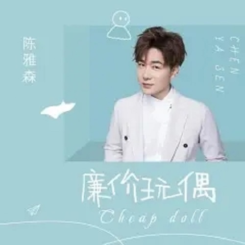 Lian Jia Wan Ou 廉价玩偶 Cheap Doll Lyrics 歌詞 With Pinyin By Chen Ya Sen 陈雅森