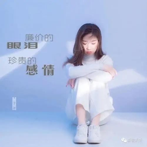 Lian Jia De Yan Lei Zhen Gui De Gan Qing 廉价的眼泪珍贵的感情 Cheap Tears, Precious Feelings Lyrics 歌詞 With Pinyin By Yu Yang 于洋 Yu Yang