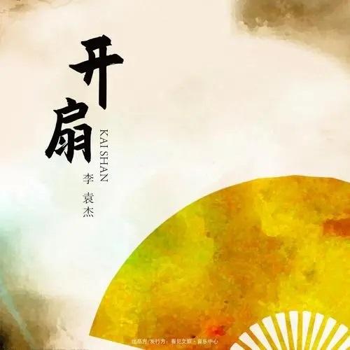 Kai Shan 开扇 Fan Opening Lyrics 歌詞 With Pinyin By Li Yuan Jie 李袁杰 Li Yuanjie