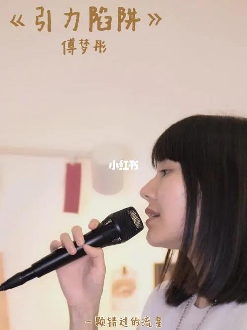 Yin Li Xian Jing 引力陷阱 Gravitational Trap Lyrics 歌詞 With Pinyin By Fu Meng Tong 傅梦彤 Qu Ku 曲酷