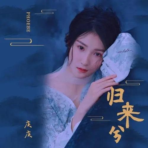 Gui Lai Xi 归来兮 Come Back Lyrics 歌詞 With Pinyin By Qing Qing 庆庆