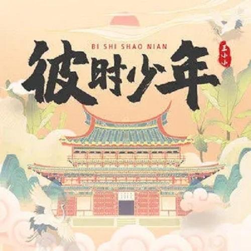 Bi Shi Shao Nian 彼时少年 Youth At That Time Lyrics 歌詞 With Pinyin By Wang Xiao Xiao 王小小