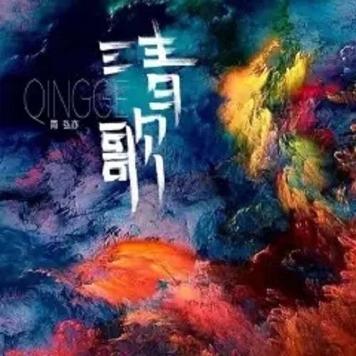 Xin Shang Yan 心上宴 Heart Feast Lyrics 歌詞 With Pinyin By Jian Hong Yi 简弘亦 Jason Hong