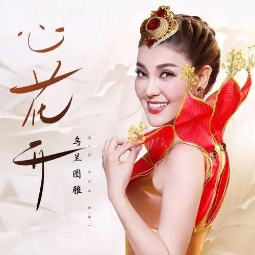 Xin Hua Kai 心花开 Flower Bloom In Heart Lyrics 歌詞 With Pinyin By Wu Lan Tu Ya 乌兰图雅 Ulan Tuya