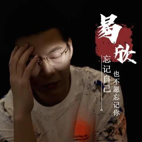 Wang Ji Zi Ji Ye Bu Yuan Wang Ji Ni 忘记自己也不愿忘记你 Forget Myself Better Than Forget You Lyrics 歌詞 With Pinyin By Yi Xin 易欣 Yi Xin