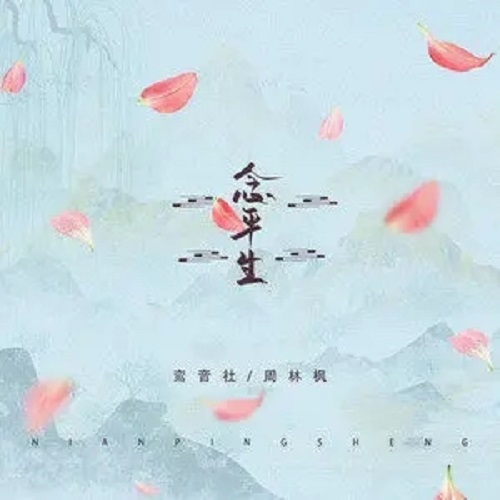 Nian Ping Sheng 念平生 Look Back All My Life Lyrics 歌詞 With Pinyin By Luan Yin She 鸾音社
