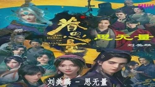 Si Wu Liang 思无量 Thinking Is Boundless Lyrics 歌詞 With Pinyin By Liu Mei Lin 刘美麟 Liu Meilin