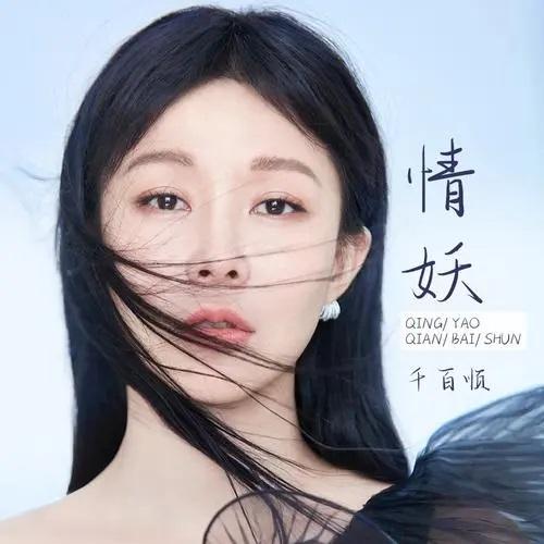 Qing Yao 情妖 Love Demon Lyrics 歌詞 With Pinyin By Qian Bai Shun 千百顺
