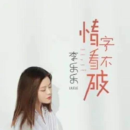 Qing Zi Kan Bu Po 情字看不破 Love Can't Be See Through Lyrics 歌詞 With Pinyin By Li Le Le 李乐乐