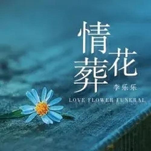 Qing Hua Zang 情花葬 Burial Of Love Flower Lyrics 歌詞 With Pinyin By Li Le Le 李乐乐