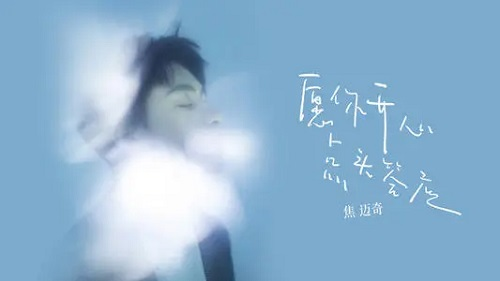 Yuan Ni Kai Xin Dian Tou Da Ying 愿你开心点头答应 May You Nod And Promise Happily Lyrics 歌詞 With Pinyin By Jiao Mai Qi 焦迈奇 Mai Qi Jiao