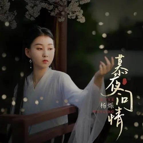 Mu Ye Wen Qing 慕夜问情 Asks For Love On The Dark Night Lyrics 歌詞 With Pinyin By Yang Shuo 杨烁 Yang Shuo
