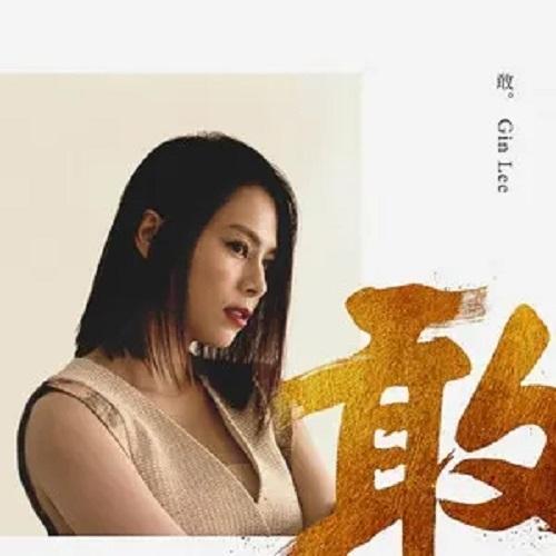 Cheng Jia 成家 Start A Family Lyrics 歌詞 With Pinyin By Li Xing Ni 李幸倪 Gin Lee