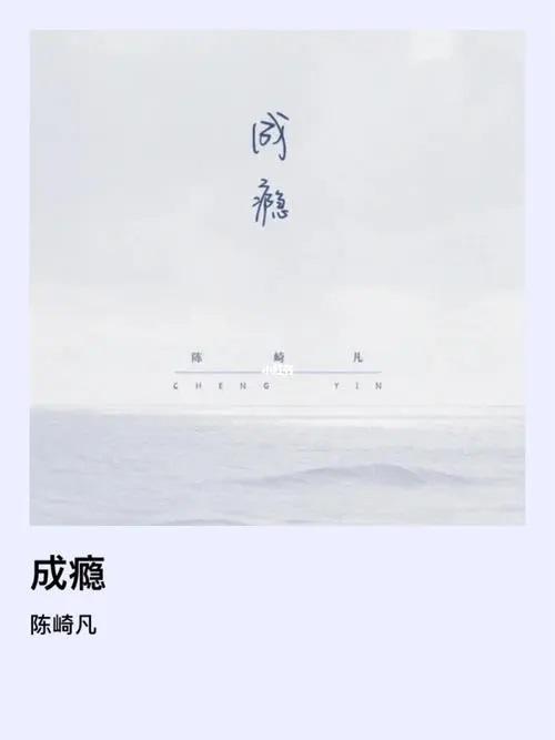 Cheng Yin 成瘾 Addiction Lyrics 歌詞 With Pinyin By Chen Qi Fan 陈崎凡