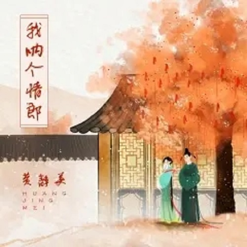 Wo Na Ge Qing Lang 我呐个情郎 Oh My Fancy Man Lyrics 歌詞 With Pinyin By Huang Jing Mei 黄静美