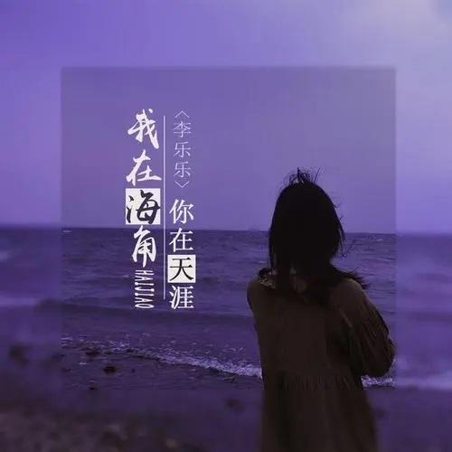 Wo Zai Hai Jiao Ni Zai Tian Ya 我在海角你在天涯 I'm At The Cape, You're At The End Of The World Lyrics 歌詞 With Pinyin By Li Le Le 李乐乐