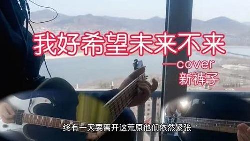 Wo Hao Xi Wang Wei Lai Bu Lai 我好希望未来不来 I Hope The Future Won't Come Lyrics 歌詞 With Pinyin By Xin Ku Zi 新裤子 New Pants