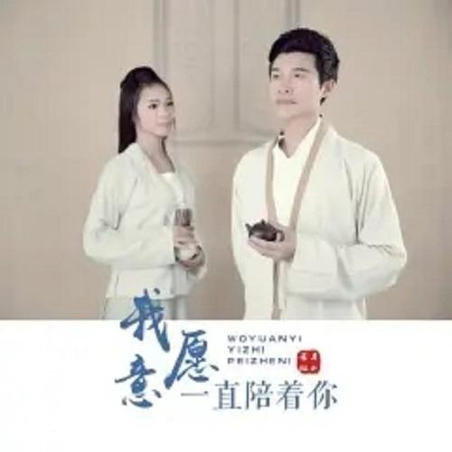 Wo Yuan Yi Yi Zhi Pei Zhe Ni 我愿意一直陪着你 I Want To Be With You Forever Lyrics 歌詞 With Pinyin By Xing Yue Zu He 星月组合