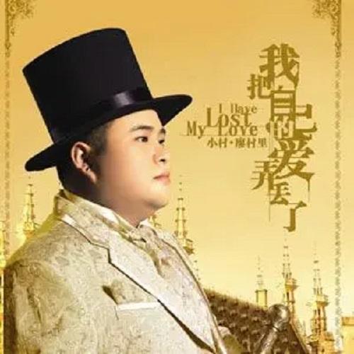 Wo Ba Zi Ji De Ai Nong Diu Le 我把自己的爱弄丢了 I Lost My Love Lyrics 歌詞 With Pinyin By Yang Zai 洋仔