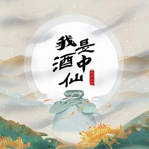 Wo Shi Jiu Zhong Xian 我是酒中仙 I Am A Fairy In Wine Lyrics 歌詞 With Pinyin By Ruo Yi Zhi Bai 若以止白