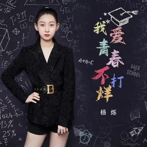 Wo Ai Qing Chun Bu Da Yang 我爱青春不打烊 I Love Youth Without Closing Lyrics 歌詞 With Pinyin By Yang Shuo 杨烁 Yang Shuo