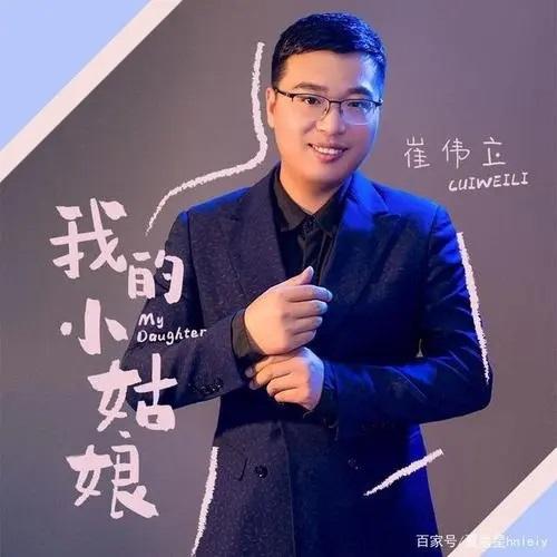 Wo De Xiao Gu Niang 我的小姑娘 My Little Girl Lyrics 歌詞 With Pinyin By Cui Wei Li 崔伟立 Cui Weili