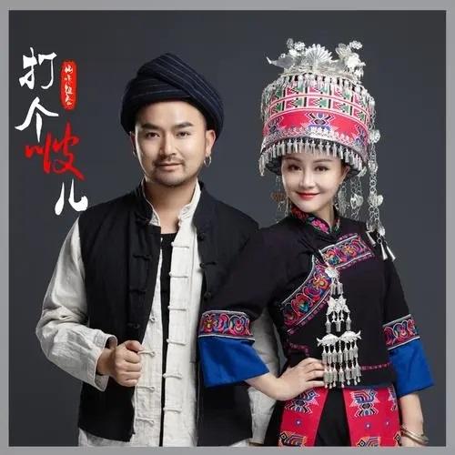 Da Ge Bo Er 打个啵儿 Give Me A Kiss Lyrics 歌詞 With Pinyin By Shan Shui Zu He 山水组合