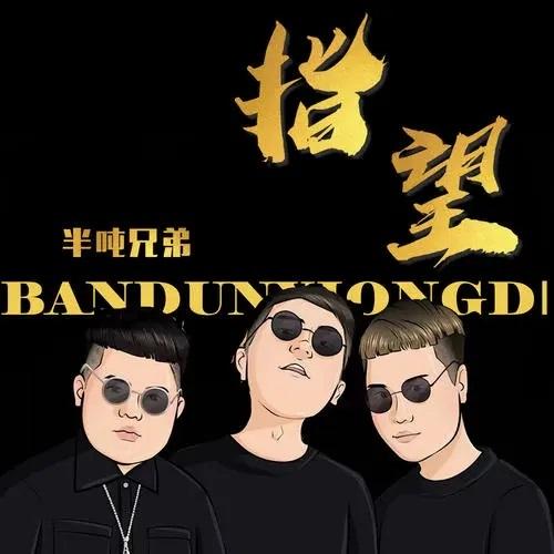 Zhi Wang 指望 Count On Lyrics 歌詞 With Pinyin By Ban Dun Xiong Di 半吨兄弟 Half Ton Brother.webp